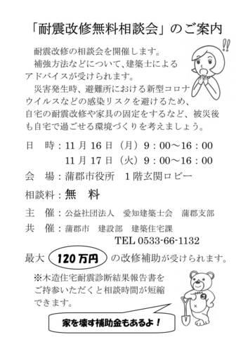 耐震改修無料相談会A4判チラシ-1.jpg